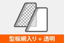 型板網入り+透明