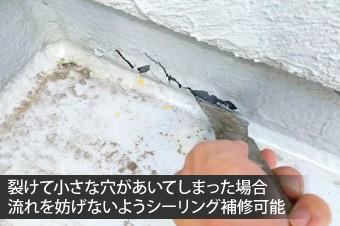 裂けて小さな穴があいてしまった場合流れを妨げないようシーリング補修可能