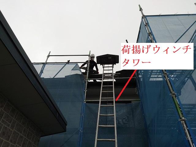 屋根工事用荷揚げウィンチ