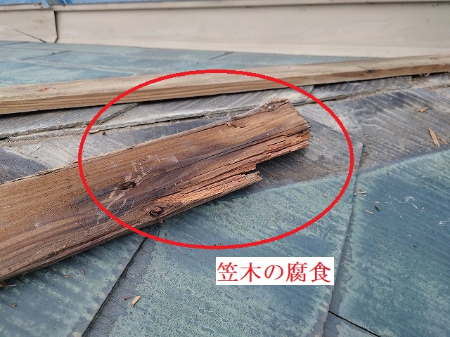 棟板金の笠木の腐食