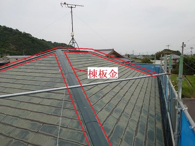 寄棟屋根の棟板金