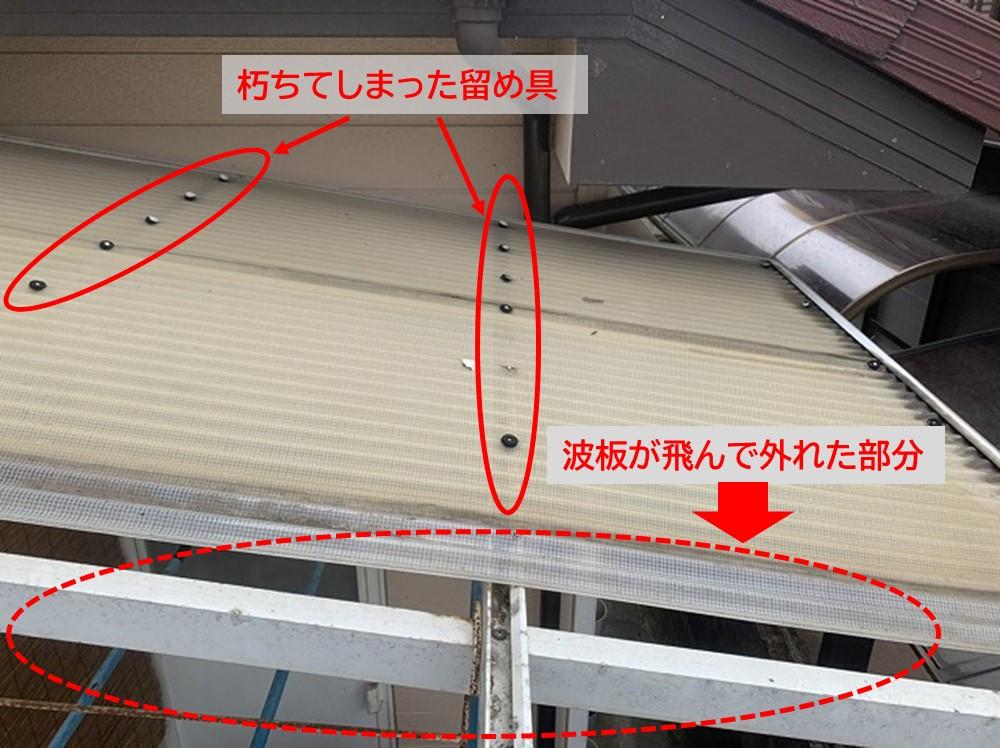 新居浜市でテラスの庇屋根(ひさしやね)と鎖樋の交換を行いました!