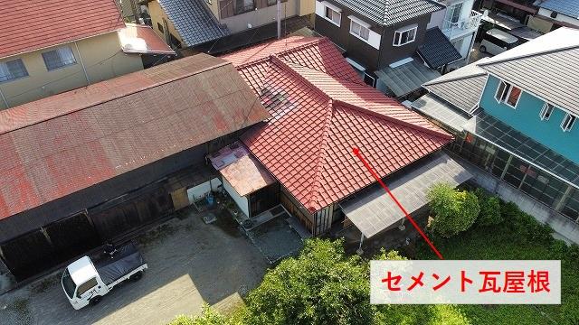 セメント瓦屋根の平屋