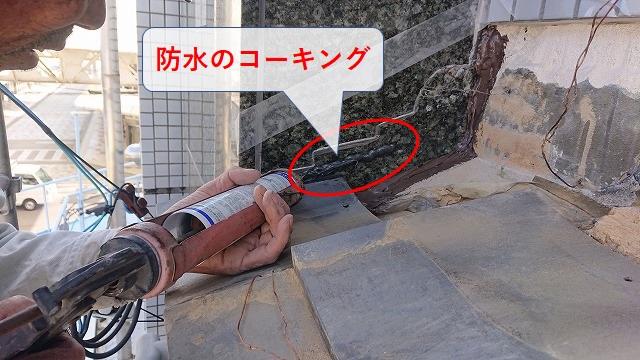 瓦屋根、壁際の防水処理