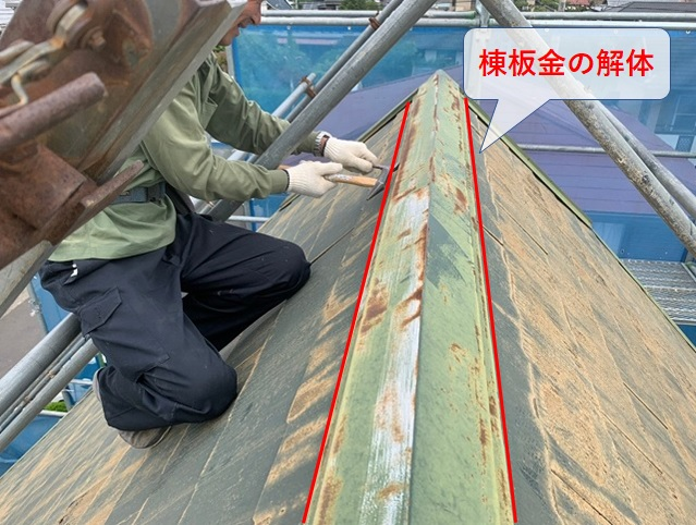 コロニアル屋根の棟板金解体
