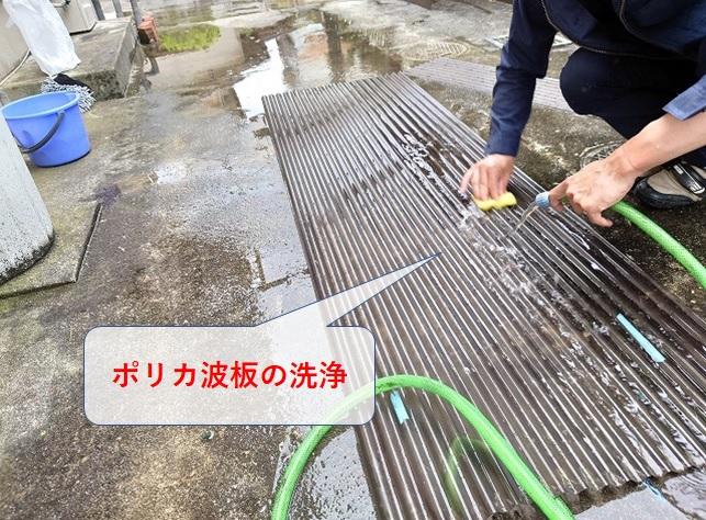ポリカ波板の洗浄