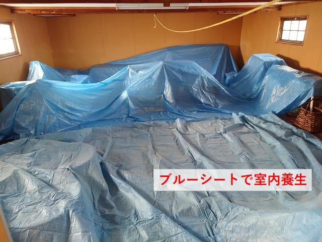 屋根葺き替え工事の室内シート養生