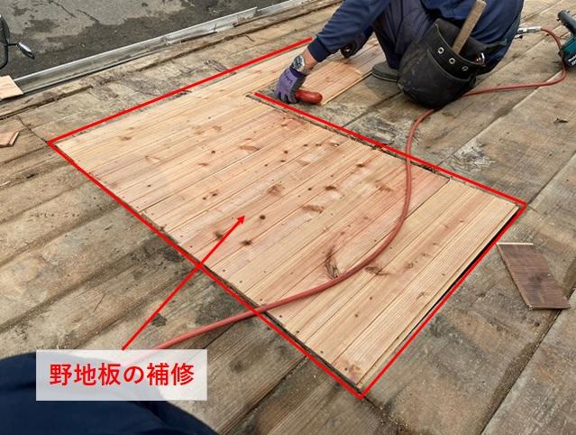 屋根工事で野地板の補修