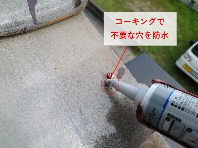 コーキングで瓦の不要な穴を防水処理