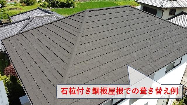 石粒付き鋼板の屋根