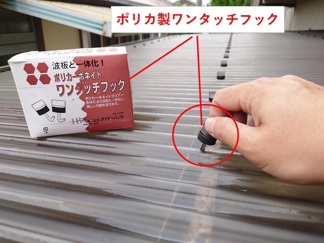 ポリカ波板を固定するワンタッチフック