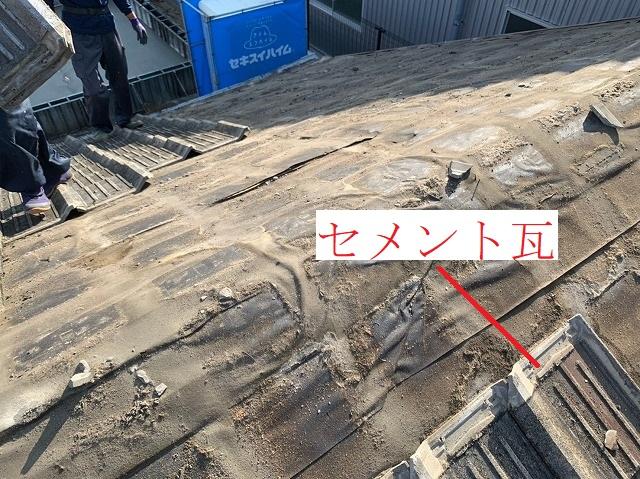 セメント瓦の解体・撤去