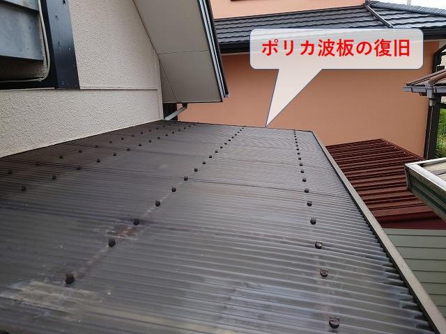 テラスのポリカ波板