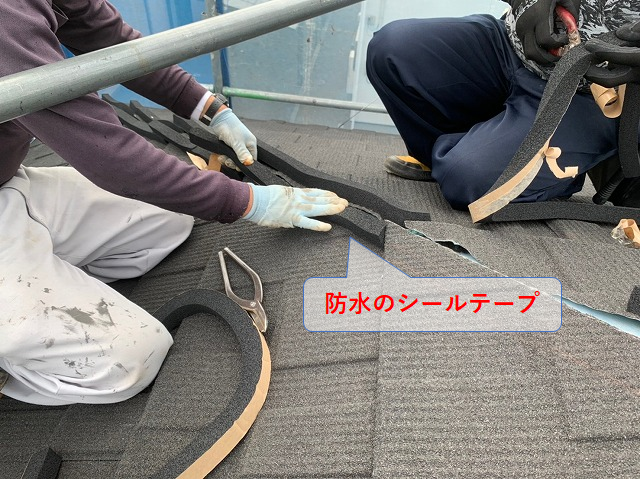 隅棟下の防水用のシールテープ