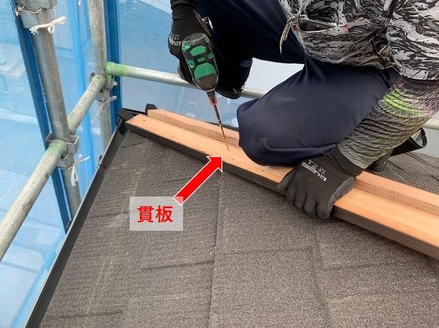 隅棟の貫板の施工