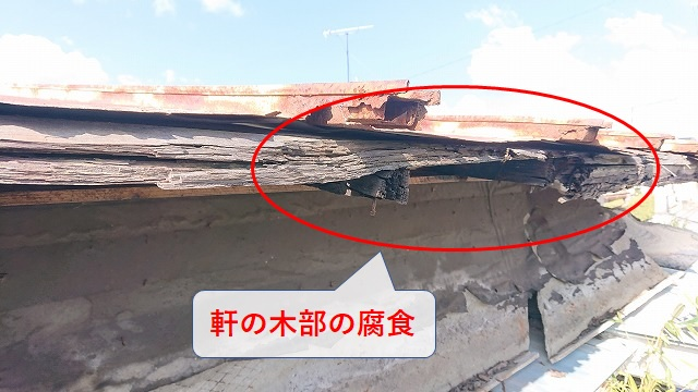 瓦棒屋根の軒先の腐食