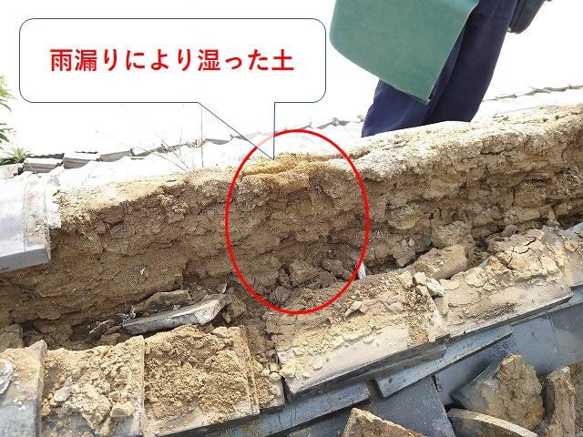 雨漏りにより大棟の土が湿った状態