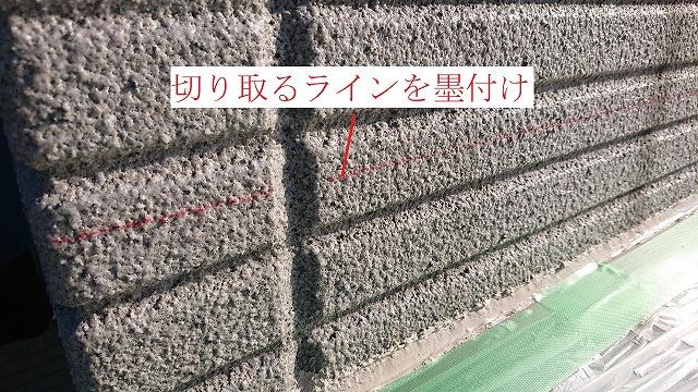 外壁をカットするラインの墨付け