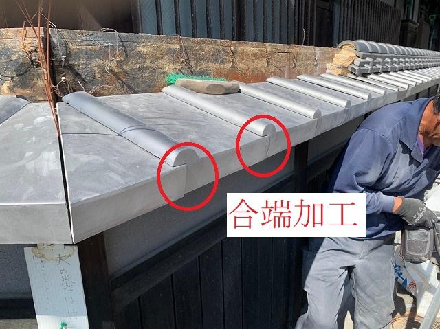 瓦の合端加工