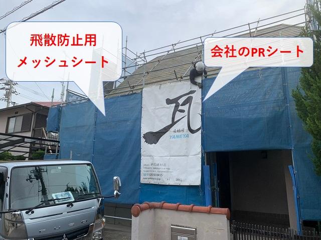 新居浜市の屋根カバー工事で仮設足場と屋根足場を組み立てました