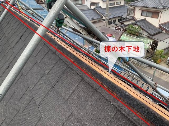 セネター屋根の棟の木下地