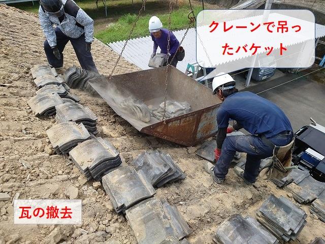 瓦屋根の解体