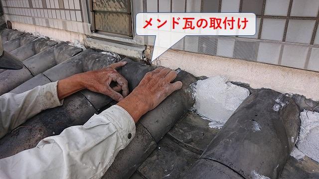 壁際のメンド瓦取り付け