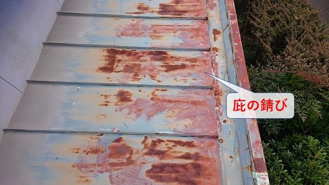 庇の板金屋根の劣化