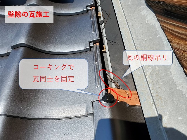 壁際瓦の固定方法