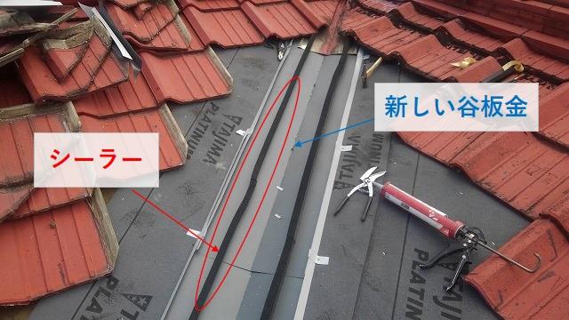 西条市で屋根の雨漏り修理。谷は雨漏り事例の多い要注意箇所!
