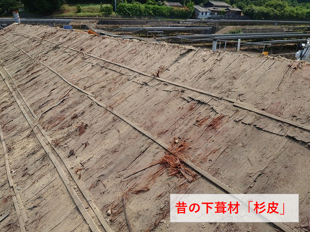 屋根の下葺材の杉皮