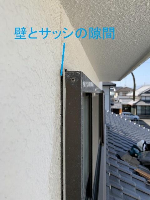 壁とサッシの隙間