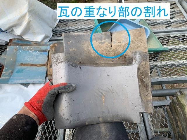 瓦の重なり部の割れ
