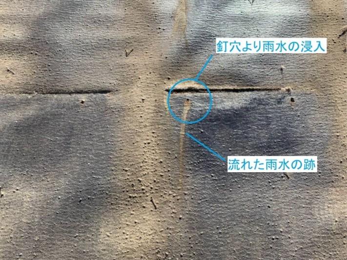 防水紙に残る雨漏り跡