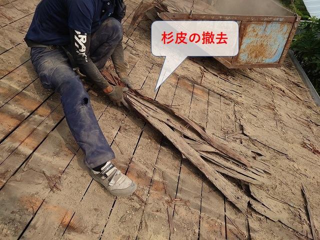 下葺材の杉皮の撤去