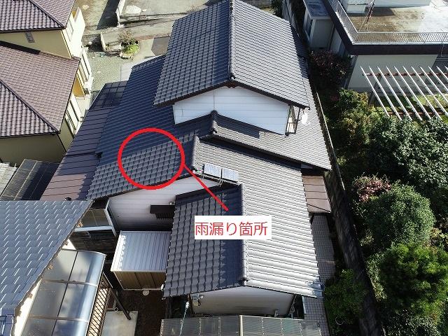 屋根の雨漏り箇所