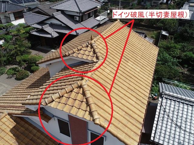 ドイツ破風と呼ばれる半切妻屋根