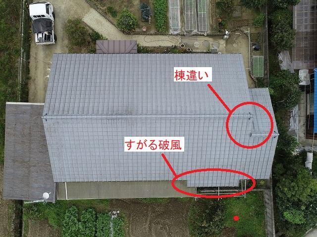 上空から見たセメント瓦屋根