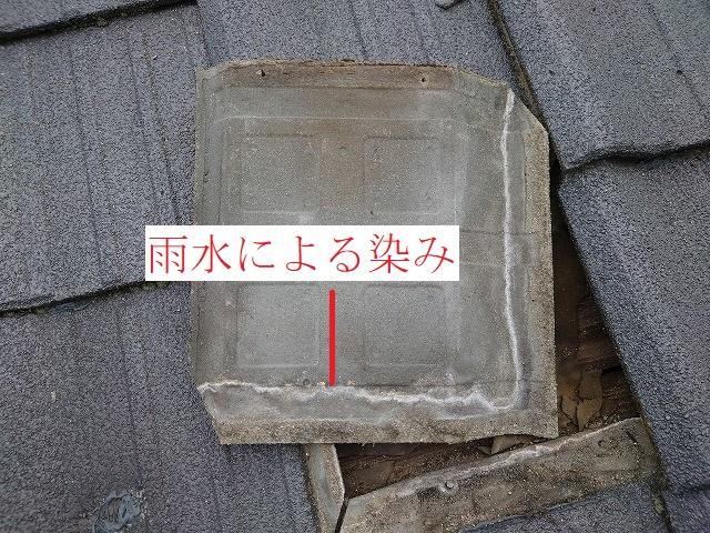 瓦の裏面に残る雨水の染み