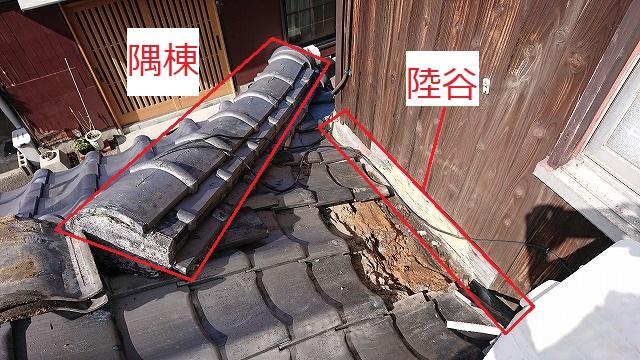 隅棟と陸谷の雨漏り