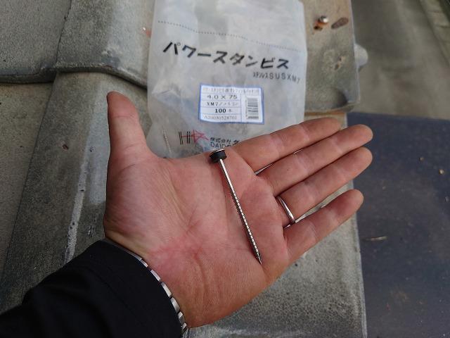 瓦工事に使われるパッキン付きステンレスビス
