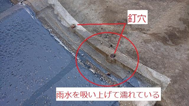 瓦の重なりぶに見られる雨水の痕跡