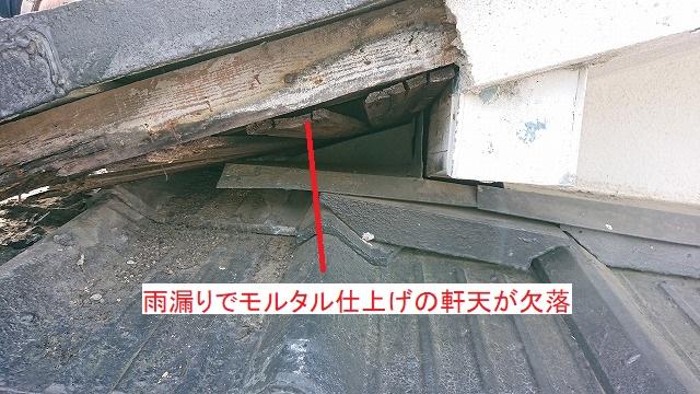 雨漏りでモルタル仕上げの軒天が欠落