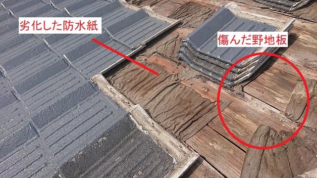 劣化した防水紙と傷んだ野地板