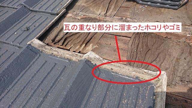 セメント瓦の重なり部に溜まったホコリやゴミ