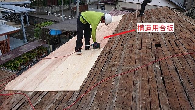 構造用合板で増し張り補強