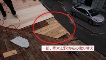 一部、垂木と野地板の取り替え