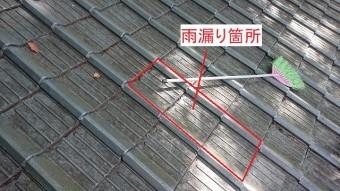 雨漏り箇所のセメント瓦