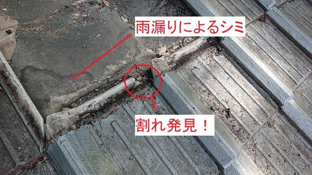 セメント瓦の重なり部分で割れている