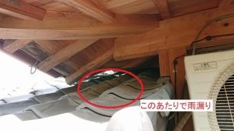 下屋根の雨漏り箇所